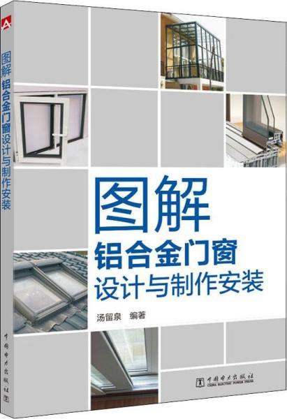 图解铝合金门窗设计与制作安装