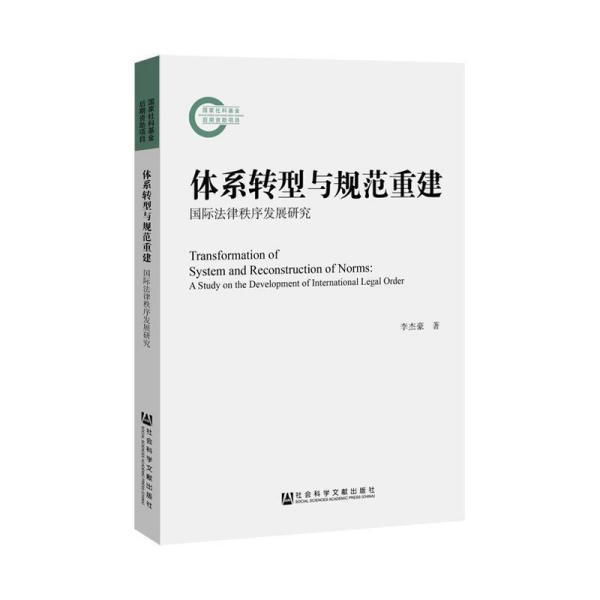 体系转型与规范重建:国际法律秩序发展研究