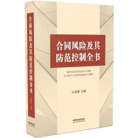 9787521600728-jw-合同风险及其防范控制全书