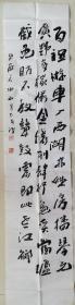 中国书协理事、国家一级美术师,当代著名书法家张坤山书法条幅