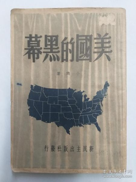 美国的黑幕  (1949年8月初版)