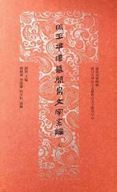 《马王堆汉墓简帛文字全编》 (全三册)