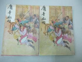 武侠小说 旧书《魔音血羽》(上下)1989年印 E1-6