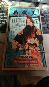 四大须生系列(马连良)上集【11片装】DVD