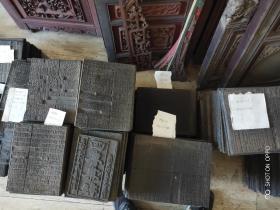 清末老印版一批 四书集注印版百家姓印版千字文印版