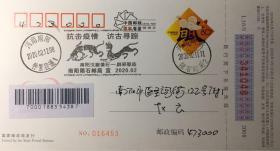 抗击肺炎疫情实寄封邮资明信片,南阳汉画像石辟邪驱疫邮戳,陨石邮局
