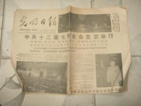 生日报-----光明日报1987年10月21日    今日四版