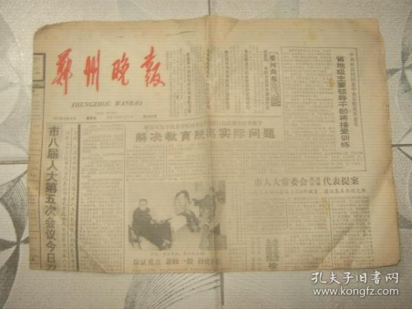 生日报-----郑州晚报1987年12月4日    今日四版