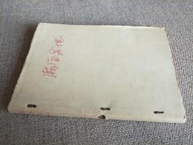 民国三十七年初版正中书局刊《翰海盆地》