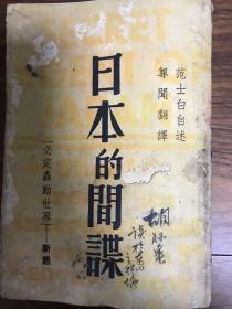 民国1939年1月初版,范士白文献《日本的间谍》