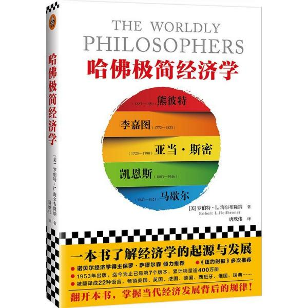 哈佛极简经济学 美罗伯特·L.海尔布隆纳 著 唐欣伟 译