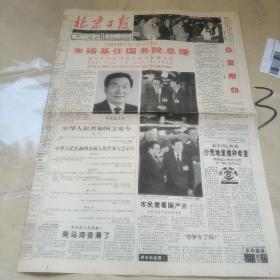 北京日报1998年3o月18日,4版