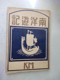 南洋游记(中华民国十九年开明书店再版)插图本