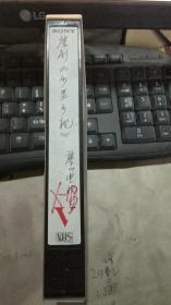唐剧(乡里乡亲)【1盘录像带】