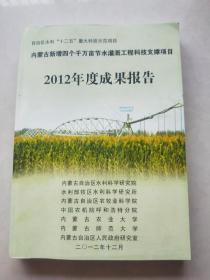2012年度成果报告