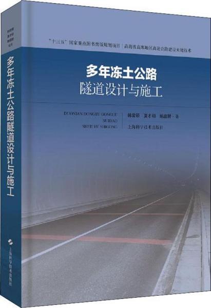 多年冻土公路隧道设计与施工 9787547843581