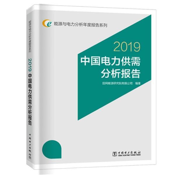 2019中国电力供需分析报告能源与电力分析年度报告系列