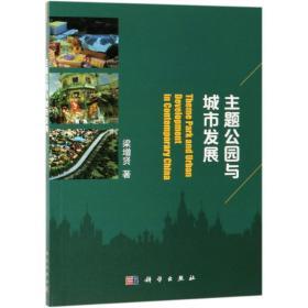 主题公园与城市发展