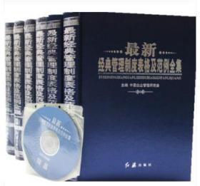 最新经典管理制度表格及范例全集 全套企管工具书籍 附光盘 企业管理 精装16开6册 全新正版图书 红旗出版社 全新正版