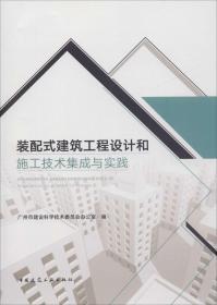 装配式建筑工程设计和施工技术集成与实践