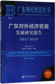 广东外经贸蓝皮书:广东对外经济贸易发展研究报告(2017-2018)