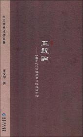 汪文学学术作品集:正统论-----中国古代政治权利合法性理论研究(精装)