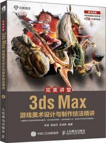 完美讲堂3ds Max游戏美术设计与制作技法精讲 专著 李梁,杨桂民,李淑婷编