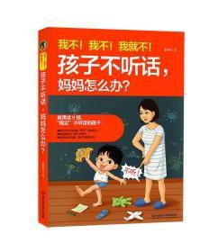 正版图书 我不!我不!我就不!孩子不听胡,妈妈怎么办?