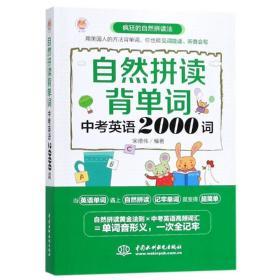 中考英语2000词自然拼读背单词