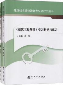 建筑技术类技能高考配套教学用书(4册)