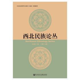 西北民族论丛:第十八辑