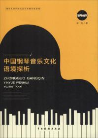 9787104047179-ha-中国钢琴音乐文化语境探析