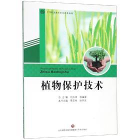 植物保护技术