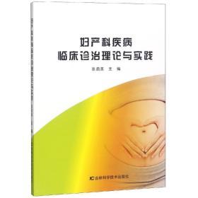 妇产科疾病临床诊治理论与实践