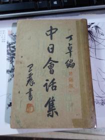 中日会话集(日语版)民国31年14版