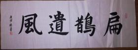 手书真迹书法:杨德山楷书《扁鹊遗风》