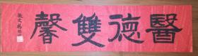 手书真迹书法:杨德山隶书《医德双馨》135x34