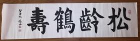 手书真迹书法:杨德山楷书《松龄鹤寿》134x35