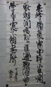 名家字画作品——广东--曾文(书法)【保真】{可议价书画}