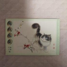 明信片:猫戏多姿  (8张)