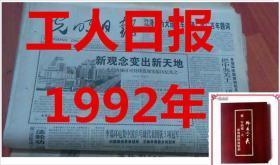 生日报 1992年7月18日 工人日报 邓颖超同志遗体火化 中共领导人前往医院送别 出生当天的原版老报纸 创意礼品-原版-老报纸-生日报、纪念报