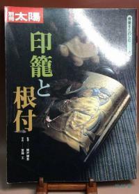 印笼与根付 别册太阳 日本顶级漆器金工与微雕工艺讲解 江户文物大赏!