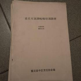 重庆火锅调味师培训教材  重庆渝中区烹饪协会2000年印的内部资料(原版)