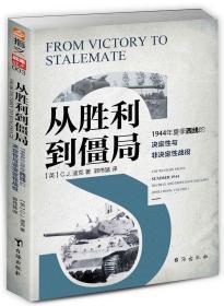 从胜利到僵局:1944年夏季西线的决定性与非决定性战役(全新正版包邮)