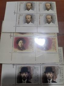 辛亥革命时期著名人物邮票宋教仁,秋瑾,徐锡麟各四张