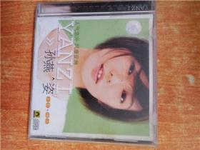 CD 光盘 孙燕姿 新歌+精选