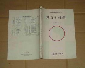 高等中西医结合院校用书   现代儿科学   71-887-28-57