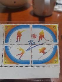 第三届亚洲冬季运动会,邮票