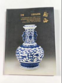 古董珍玩专场拍卖图录  2006年