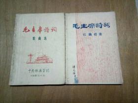 毛主席诗词 歌曲选 +续集 {合售} 【油印本 仅1500册】稀缺少见本